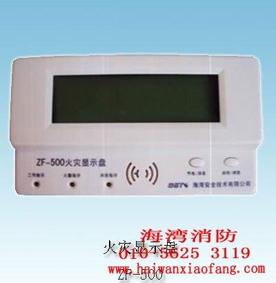 海湾消防设备技术交流网 产品参数     及其汉字信息并同时发出声光报